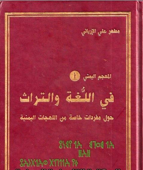 image from المعجم اليمني في اللغة والتراث حول مفردات خاصة من اللهجات اليمنية