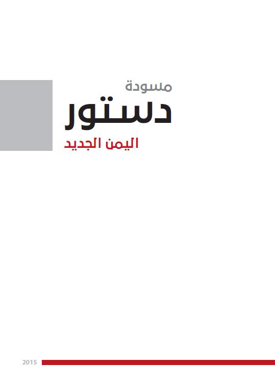 image from مسودة دستور اليمن الجديد