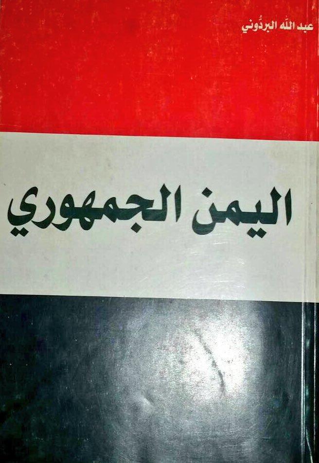 image from اليمن الجمهوري