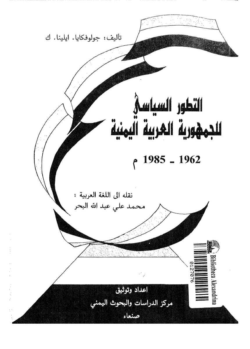 image from التطور السياسي للجمهورية العربية اليمنية 1962 - 1985م
